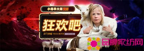 双十一小绵羊家纺