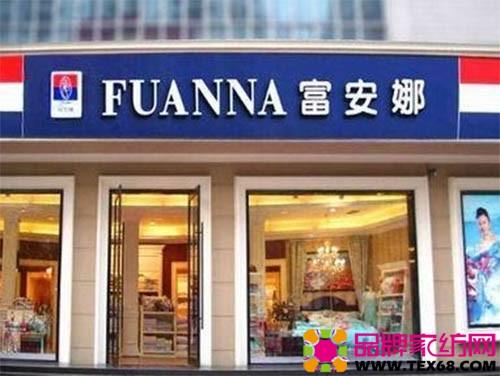 富安娜打算拿出5%的股份给经销商 利益捆绑存隐忧