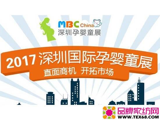 2017深圳国际孕婴童用品展览会