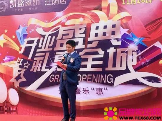 凯盛家纺董事长徐瑞鹏先生出席开业盛典并致辞