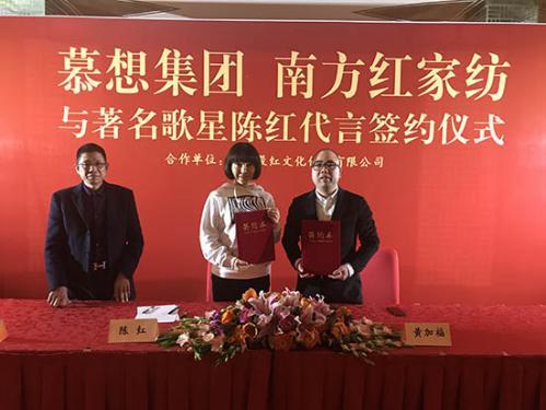 著名歌星陈红出任南方红家纺形象代言人
