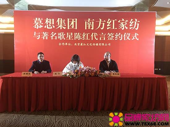 慕想集团南方红家纺与著名歌星陈红签约仪式