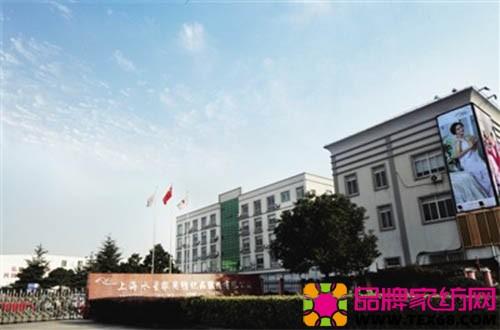 上海水星家纺有限公司