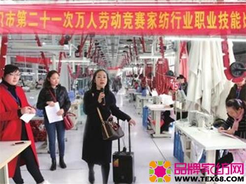 劳动竞赛家纺技能赛(一)
