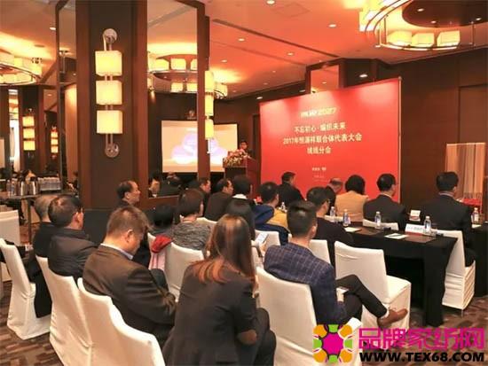 2017年恒源祥联合体代表大会绒线产业分会在北京东方君悦酒店举行