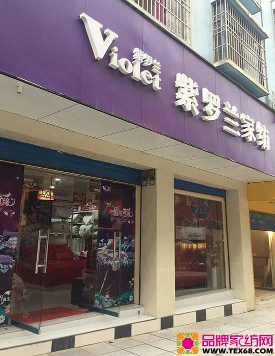 紫罗兰家纺广西临桂店