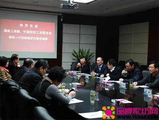 调研团与紫罗兰家纺的陈永兵董事长以及企业相关管理人员进行了调研