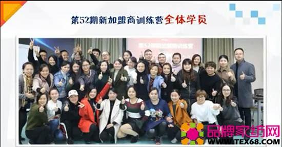 沙龙国际第52期新加盟商训练营全体学员