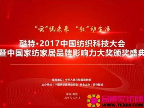 酷特·2017中国纺织科技大会暨中国家纺家居品牌影响力大奖颁奖盛典即将盛大举行