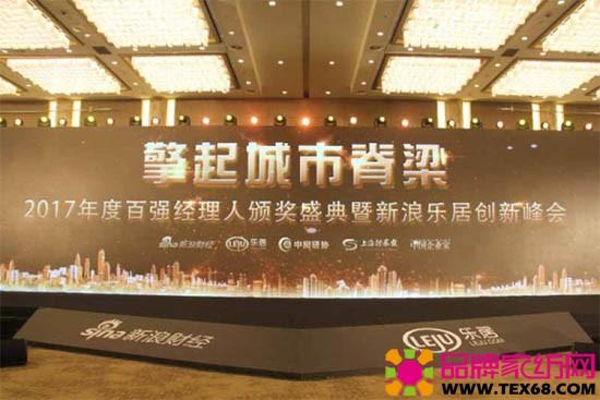 2017中国地产、家居、物业经理人评选会