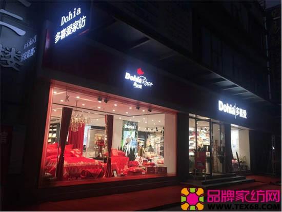 湖北宜城沙龙国际家纺专卖店