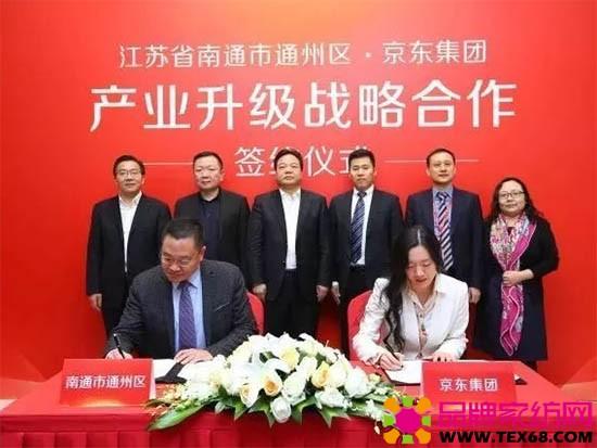 南通通州与京东集团全面战略合作