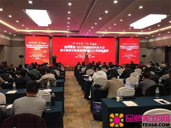 2017中国纺织科技大会暨中国家纺家居品牌影响力大奖颁奖盛典于在青岛盛大举办
