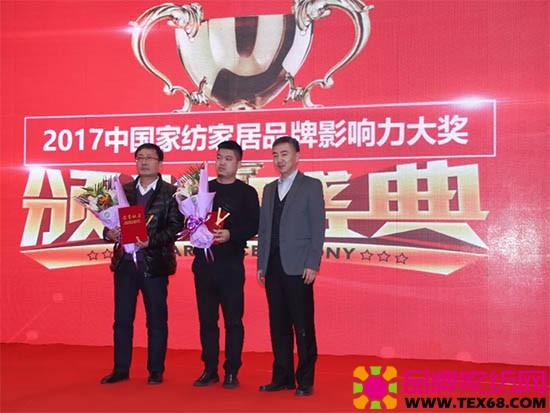 2017中国家纺家居品牌影响力大奖颁奖盛典