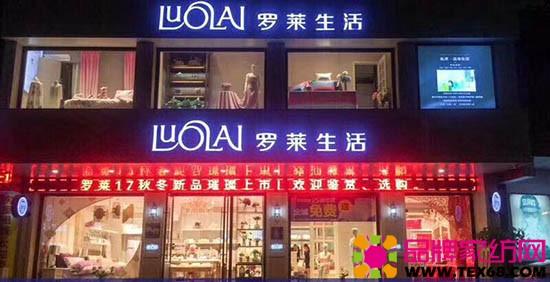 广东揭阳罗莱家纺专卖店