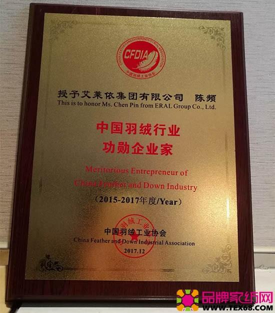 中国羽绒行业功勋企业家艾莱依集团