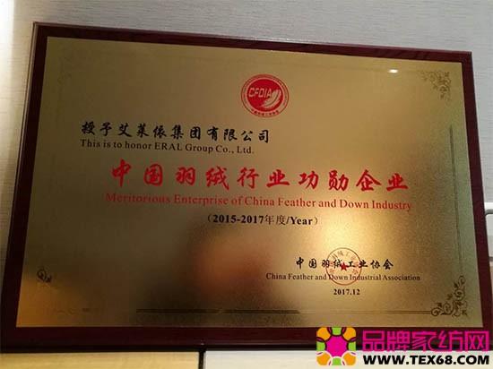 授予艾莱依集团有限公司中国羽绒行业功勋企业