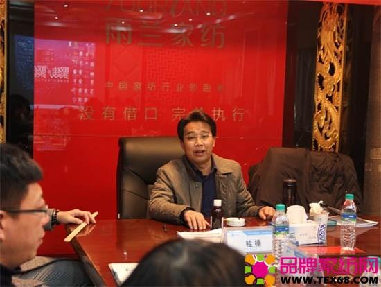 雨兰家纺12月直营区工作会议在雨兰总部召开
