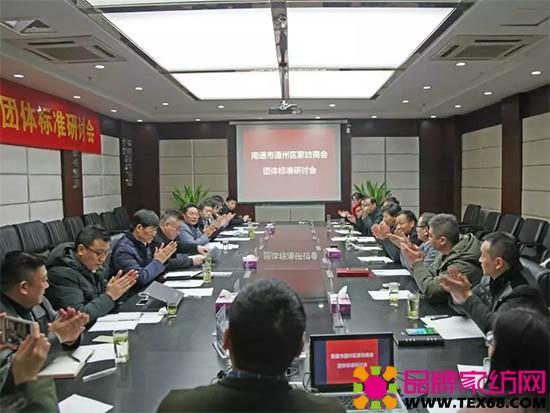南通市通州区家纺商会团体标准研讨会在紫罗兰家纺科技股份有限公司召开