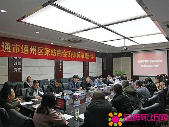 研讨会上,吴丘林处长介绍了团体标准制订的意义和注意事项