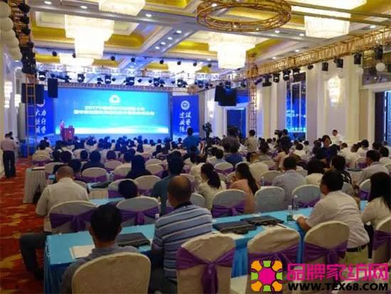 2017中国家纺行业质量大会暨中家纺团体标准化技术委员会成立会