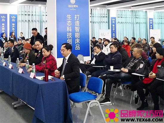 中国十大家纺品牌-宝缦,旗下健康品牌-莱科事业项目部,于公司举行了科技事业小型分享会