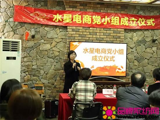 南桥镇党委委员罗兰萍代表镇党委及社会党委向今天水星电商党小组的成立表示衷心的祝贺