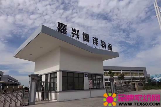 博洋家纺总部仓库搬迁至嘉善近20万方的物流中心