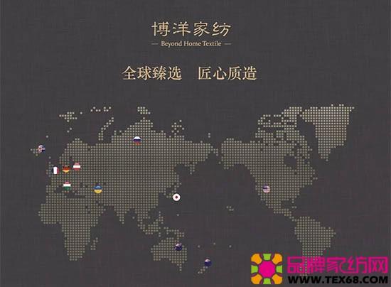 博洋家纺正式启动全球合作项目