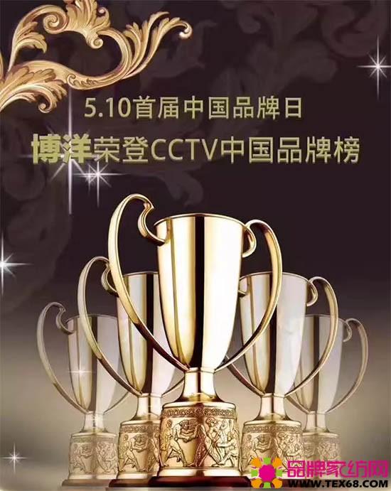 """博洋入围""""CCTV中国品牌榜"""""""