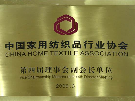 孚日成为中国家用纺织品行业协会第四届理事会副会长单位