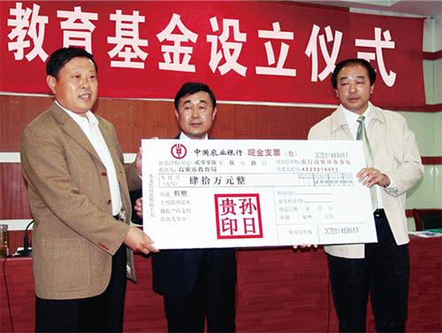 孙日贵董事长设立孚日教育基金,被评为山东省捐资助学先进个人