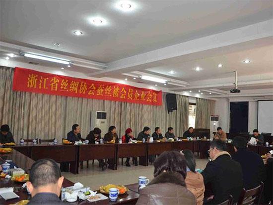 2017浙江蚕丝被会员企业会议在杭州召开