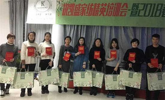 2018春夏新品培训会冠军团队