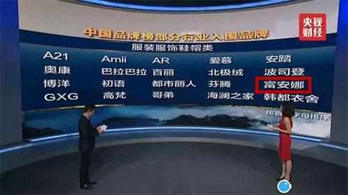 """中国品牌日,富安娜荣登""""CCTV中国品牌榜"""""""