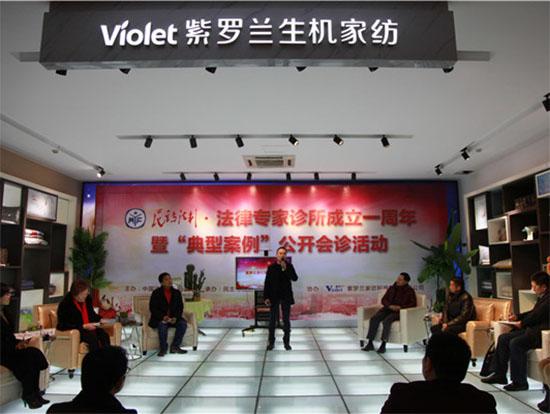 紫罗兰家纺董事长陈永兵先生上台向法律专家讲解了紫罗兰创立微代理的模式与初心