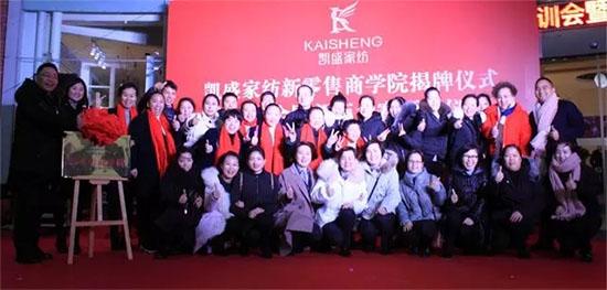 凯盛家纺新零售商学院于2018年1月8日正式挂牌成立