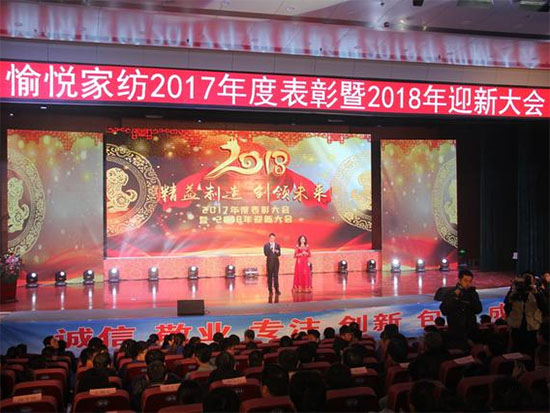 愉悦家纺有限公司2017年度表彰暨2018年迎新大会隆重举行