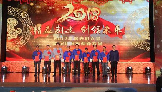 愉悦家纺有限公司2017年度表彰大会