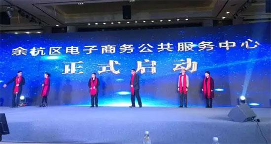 余杭区电子商务公共服务中心启动揭幕