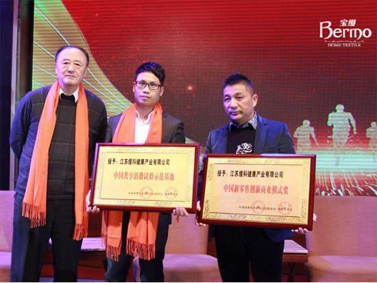 宝缦荣获中国新零售创新商业模式奖