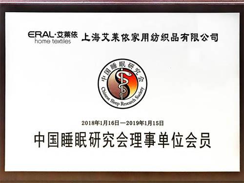 艾莱依家纺荣获中国睡眠研究会理事单位会员