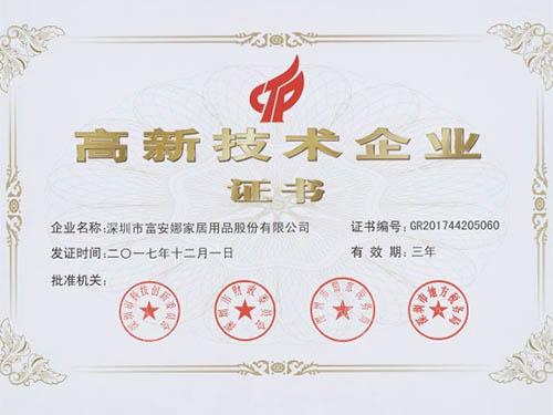 富安娜家纺高新技术企业证书