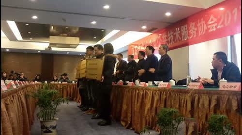 小企业公共技术服务协会2017年年会在南京举行
