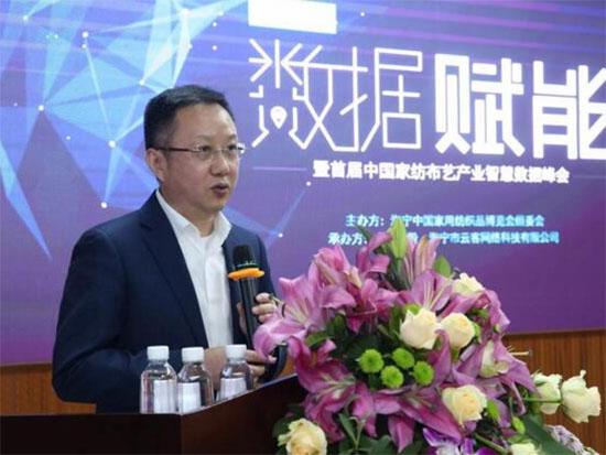 中国家用纺织品行业协会会长 杨兆华