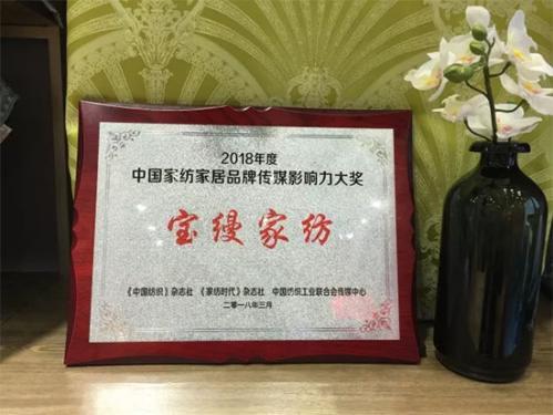 """宝缦家纺斩获""""2018年度中国家纺家居品牌传媒影响力大奖"""""""