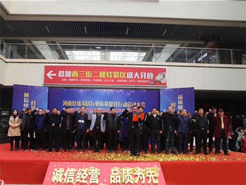 锦艺国际轻纺城打造无假货市场宣言