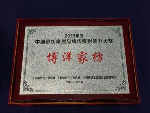 博洋家纺获2018年度中国家纺家居品牌传媒影响力大奖
