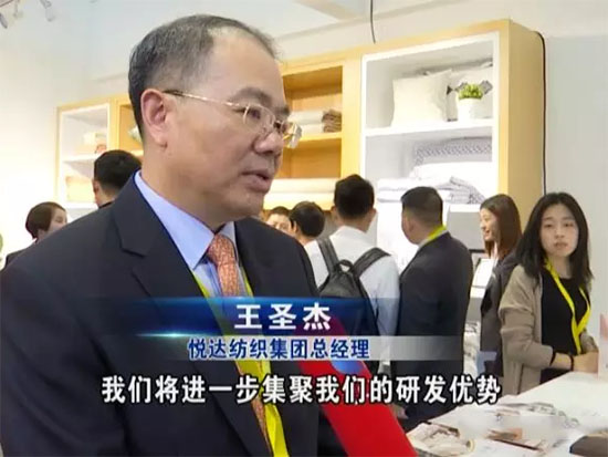 悦达纺织集团总经理王圣杰