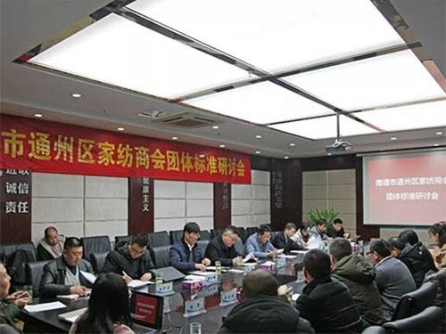 南通通州区科协举办生态家纺技术标准体系建设研讨会